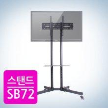 SB72 TV스탠드  모니터거치대 TV거치대 37~70형/베사 600*400