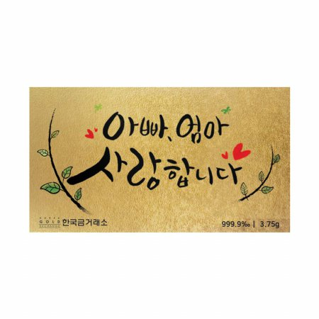 한국금거래소 순금카드 3.75g 부모님선물 순금24k