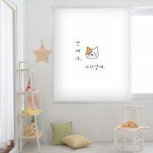 너의곁에-고양이 롤스크린 (R1269) 일반사이즈