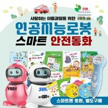 인공지능로봇 스마트안전동화 (색상선택)1