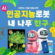 인공지능로봇 내나무친구 (색상선택)