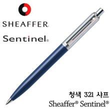 쉐퍼 센티날 청색 (3213) 샤프