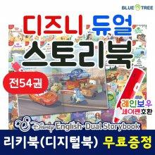 블루앤트리-디즈니잉글리쉬듀얼스토리북