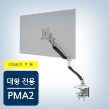 PMA-2U 32 모니터거치대/USB포트/대형모니터/피봇/틸트