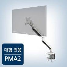 PMA-2 32 모니터거치대 /22~35형 가능/게이밍모니터/모니터