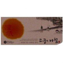 삼원)고궁의아침 세로봉투(N10 갈색-85g인견지5매)_W817705