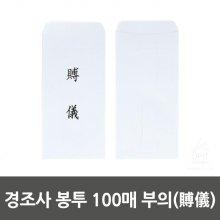 경조사 봉투 100매 부의(賻儀)_W24E7F2