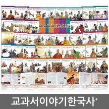 교과서 이야기 한국사 (전40권) / 초등한국사 / 위인전