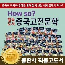 [스타벅스/1만5천원] how so? 필독도서 중국고전문학 (전80권) / 초등문학