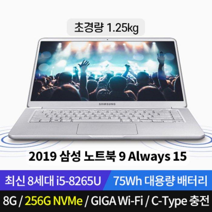 삼성전자 [10월5주차 순차발송]2019 노트북 9 올웨이즈 Always GIGA WIFI+UFS메모리 지원! NT950XBV-A58M  [하이마트]