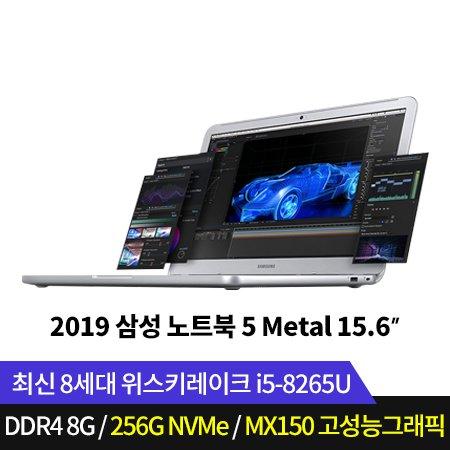 [개강준비 특별가격] 2019 노트북5 메탈 Metal 고성능 그래픽 MX150  NT560XBV-G58M