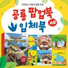 공룡팝업북입체북
