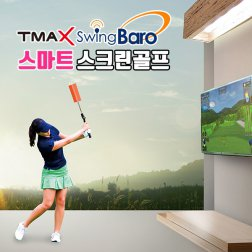 [사은품 증정][티맥스] 스윙바로 가정용 스크린골프