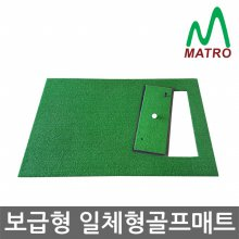 [티맥스] 보급형 일체형매트+보급패드 골프매트