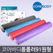코어바디 폼롤러 91cm 원형/사은품:매뉴얼+운동포스터 91cmx15cm 원형 퍼플마블