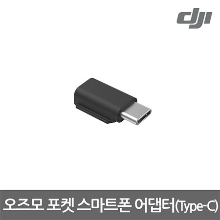[예약판매] 오즈모 Pocket 스마트폰 어댑터 [Type-C]