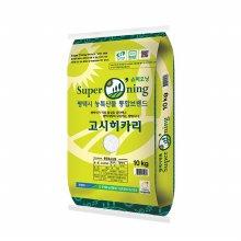 [19년산] 슈퍼오닝 고시히카리쌀 10kg/농협쌀/무료배송