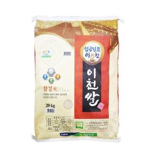 [18년산] 임금님표 이천쌀 20kg / 농협쌀 / 당일도정