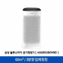 (사은품 증정) 블루스카이 공기청정기 AX60R5580WBD [60m² / 3등급 / 3방향 입체청정 / 필터세이버]
