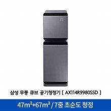 큐브 공기청정기 AX114R9980SSD [47m²+67m² / 초순도 청정 / 무풍 청정]