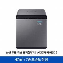 [오늘배송!] 큐브 공기청정기 AX47R9980SSD [47m² / 초순도 청정 / 무풍 청정]