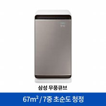 (사은품 증정) 큐브 공기청정기 AX67R9880WFD [67m² / 2등급 / 초순도 청정 / 무풍 청정 ]