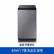 큐브 공기청정기 AX67R9980SSD [67m² / 2등급 / 초순도 청정 / 무풍 청정]