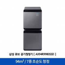 공기청정기 AX94R9980SSD [94m² / 초순도 청정 / 무풍 청정]