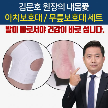김문호의 아치무릎 보호대 프리미엄 깔창 무릎관절