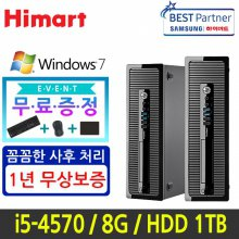 [HP] 인텔 i5-4570 / 8G / 1TB / 윈도우7 [HS400G2-8] 슬림형 데스크탑 컴퓨터 사무용/인강용/대학생용
