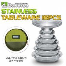 스텐테이블웨어 패밀리세트 18Pcs/스텐접시