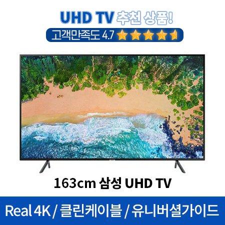 163cm UHD TV UN65NU7180FXKR (벽걸이형) [Real 4K UHD/HDR 10+/명암비 강화/클린 케이블]