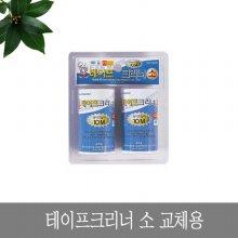 테이프크리너_소교체용3308