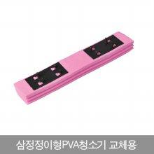 삼정접이형PVA청소기_교체용0211