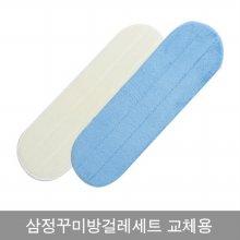 삼정꾸미방걸레세트_교체용0215