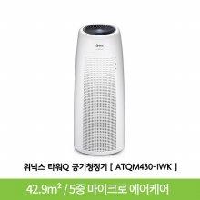 [신제품 / 물량확보] 타워Q 공기청정기 ATQM430-IWK [42.9m² / 13평형]