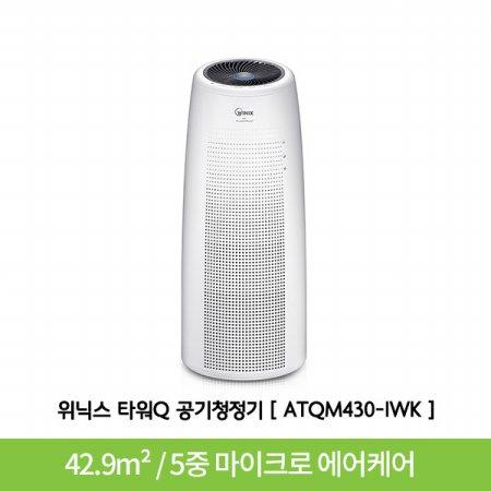 *L.POINT 1만 5천점* 타워Q 공기청정기 ATQM430-IWK [42.9m²]