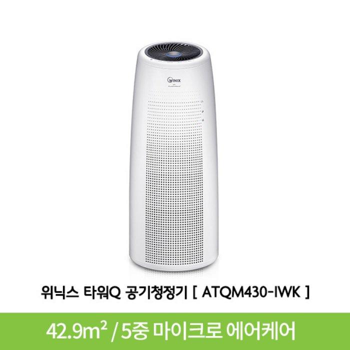위닉스 [신제품 / 물량확보] 타워Q 공기청정기 ATQM430-IWK [42.9m² / 13평형] [하이마트]