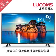 124cm UHD TV  다이렉트 / L4901TUTV(벽걸이형 무료설치)