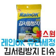 불스원 레인OK 김서림 방지 제거 티슈 10매