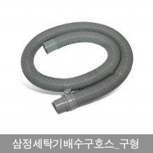 삼정세탁기배수구호스_구형0098