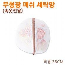무형광매쉬세탁망_속옷전용3336