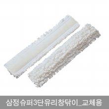 삼정슈퍼3단유리창닦이_교체용0045