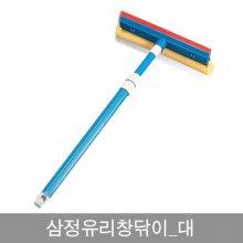 삼정유리창닦이_대0018
