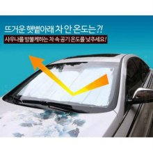 [CL마켓] 차량용 은박 3중 햇빛가리개 차량용차양막