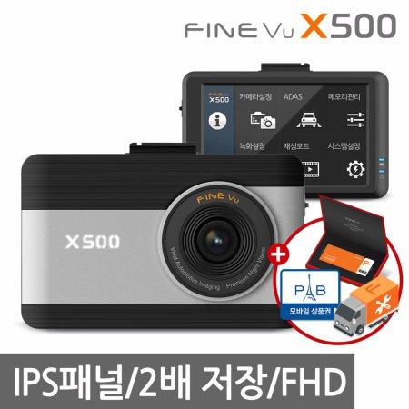 [코일매트] 파인뷰 X500 FHD/FHD 블랙박스 IPS패널 64G