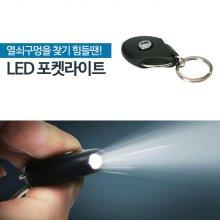 릿츠 DL-100 LED포켓라이트 (검정)_06A307 검정