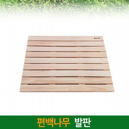 03.편백나무 발판 기본형-특대