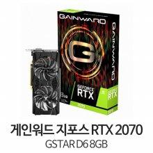 GAINWARD 지포스 RTX 2070 GSTAR D6 8GB