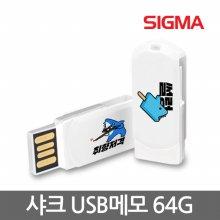 라운드 스윙 USB 메모리 64G